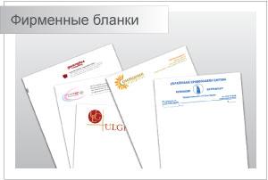 Фирменный бланк организации - образец для ООО 2018 года