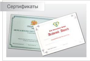 Печать дипломов сертификатов и грамот в Киеве по выгодным ценам Изготовление сертификатов дипломов и грамот