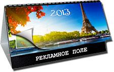 календарі перекидні