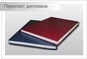 Заказать кожаный переплет книг в Киеве Книжный мягкий переплет книги Переплет дипломов и диссертаций в Киеве